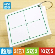 Punch2 blank paper jam primary school students kindergarten word spelling designated blank card super thick square card