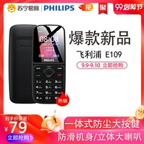 (New)Philips PHILIPS E109 Environmental Protection material dust straight button Mobile Unicom dual card dual standby elderly mobile phone students spare elderly features mobile phone