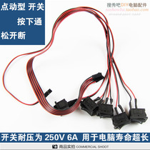 Industrial game computer chassis point trigger ship type Switch 3U4U server power switch Reset key