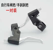 Mountain bike semi-aluminum handbrake brake brake to the childrens Road dead speed brake bicycle accessories
