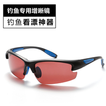 10 times times lightweight polarizer for high-definition fishing glasses for the ring Sheng HD look at night vision of myopia clip fishing gear