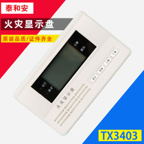 Taihe security layer tx3403 fire display panel LCD Chinese floor display Fire floor display panel