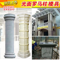 Thickened roman column mold plastic steel villa round glossy Roman column mold cement column mould Factory Direct Sales