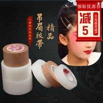 Opera Cosmetics full set of professional drama hanging eyebrow tape Le head tape meat color transparent tape double eyelid stickers