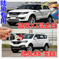 Lufeng X7 X8 car paint depth scratch repair repair self-painted metal paint fill paint pen Kunlun White