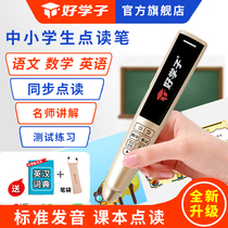 Good boy primary and secondary school students English point reading pen textbook synchronous teaching edition junior high school high school textbook point reading machine