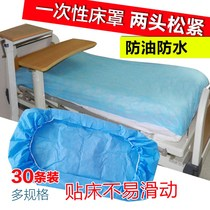 Medical belt elastic disposable bed cover bed cover sets of beauty massage massage bed cover non-woven