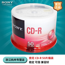 Sony original licensed sony blank CD CD CD-R Car lossless music CD disc 50 pieces