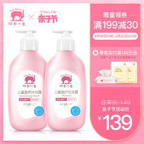 Red baby elephant children without silicone oil shampoo shower gel two sets of non-silicone natural childrens shampoo cream
