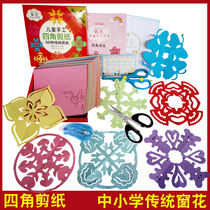 Four corners of the paper-cut school students paper-cut semi-finished paper-cut window flower handmade Chinese wind paper creative toys diy