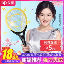Long time electric mosquito swatter rechargeable household strong electric swatter electric mosquito shoot electric mosquito shoot electronic mosquito shoot