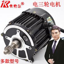 Electric tricycle motor drive motor 48V 60V 650W 800W4 hole 5 hole Universal Cable