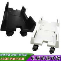 Computer mainframe desktop bottom seat bracket bracket tray strap pulley can be moved moisture-proof and wet-resistant