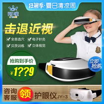 A pupil three generations of vision recovery training instrument children eye instrument student teen myopia correction eye massage