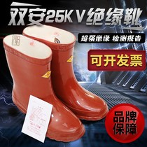 Tianjin Shuangan brand 25kv insulation boots 35kv high voltage insulation electrical boots insulation rain boots 10kv insulation rubber shoes