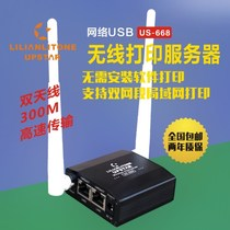 Brand new USB wireless print server wireless USB to network sharer print sharer no software needed