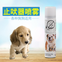 Cool to prevent dogs from calling anti-call automatic barking Spray Lotion spray tank safe and effective barking device spray
