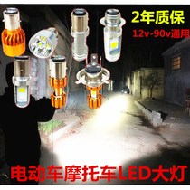 35w electric vehicle lamp electric car lamp pedal bicycle motorcycle led large bulb ultra bright strong light built-in