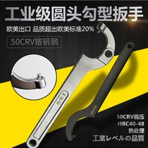 Mikuni side hole water meter cover round head nut adjustable hook hook type crescent wrench activate hook wrench