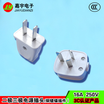 Single-phase three-phase 10A 16A 220V two-pole three-pole power plug two 2 feet three 3 feet copper power plug