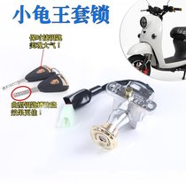 Pedal motorcycle accessories small turtle King electric door lock fuel tank cap electric car electric motorcycle lock assembly small turtle King accessories