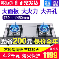Supor QS615 gas stove gas stove dual-range household embedded natural gas liquefied gas stove desktop