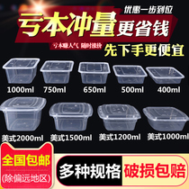 Rectangular 1000ml disposable lunch box plastic takeaway packing thickened transparent Lunch Box fast food lunch bowl