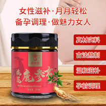 Jishan rare deer ginseng paste pure Jilin plum deer ginseng paste deer paste to complement the preparation of pregnant deer female conditioning.
