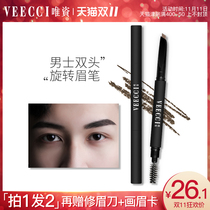Exclusive mens rotating fog Eyebrow Pencil Waterproof anti-sweat does not fade long-lasting thick natural black beginner set