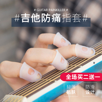 Guitar finger sleeve left hand anti-pain fingertip fingertip Hand Protector ukulele finger playing guitar finger protector