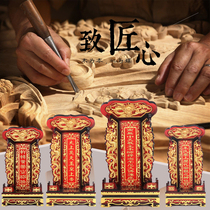 Free lettering solid wood ancestral deity ancestral incense card Buddhist Taoist ancestral shrine spiritual card supplies