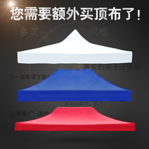 Large square umbrella tent advertising tent cloth thickening sunscreen rain cloth top cloth umbrella cloth 2x3x4 5 by 6 meters