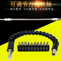 Universal flexible shaft turning screwdriver extension rod electric drill hose electric screwdriver multifunction screwdriver connecting rod