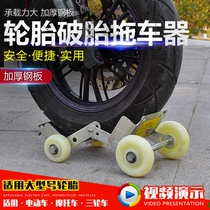 Electric car tire trailer motorcycle large flat tire booster flat tire emergency car super large trailer