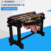 Genuine general speed skating ice knife grinder rack ice rack ice cutter knife grinder bracket speed rack Special tool