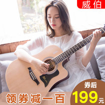 Weibo veneer folk guitar Beginner student Female Male novice entry practice acoustic guitar 40 inch 41 inch instrument