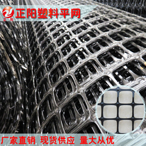 Black plastic flat net chicken breeding fence net chicken duck goose drain manure foot tread net mat universal net safety net grille