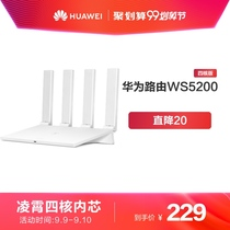 (9 9 straight down 20)Huawei routing WS5200 quad-core version of the router Xiao quad-core Gigabit port dual-band through the wall king of high-speed wifi large intelligent