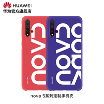 Huawei Huawei nova 5 Series custom phone case protective shell simple fashion colorful trend design