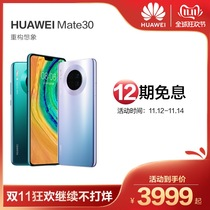 (Carnival continues 12 period interest free) Huawei Huawei Mate 30 Kirin 990 Super Fast Charge 40 million Leica 4G smartphone mate30 Huawei official