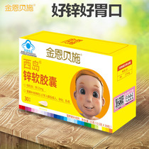 Jin enbashi genuine anti-counterfeiting baby baby zinc soft capsule children zinc tablets New