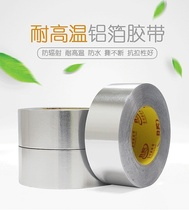 Filling pot bottom artifacts household stainless steel tonic pot paste high temperature aluminum foil tape thick seal waterproof filling paper.