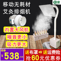 Non-macro moxibustion smoke machine smoke machine mobile home moxibustion smoke exhaust system smoke machine smoke purification artifact