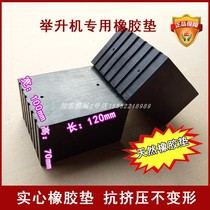 Scissor lift machine lift rubber pad solid square foot pad rubber pad support keel rubber block pad