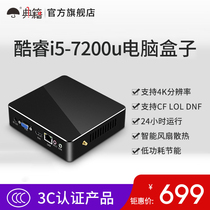 Classic Mini host Core i5 7200u i3 7100U i5 4210y mini computer Home Office living room lol desktop machine minipc TV box