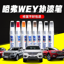 Special Great Wall Wei Pi VV5 vv7 Haver H6 H2 white black Hamilton white scratch repair paint pen
