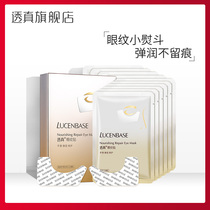 Through the real eye line paste eye mask paste desalination fine lines Eye Bags moisturizing eye lines eliminate dark circles anti-wrinkle firm eye patch