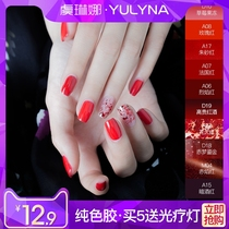 Yu Lina nail glue 2018 New Color Nail shop new hero Barbie light therapy wine red nail polish full set of genuine