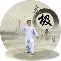 Taijiquan video tutorial 133 sets of beginner self-study beginner to master