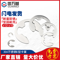 Retainer Ring e-Type retainer ring 304 stainless steel opening buckle M1 2M2 5M3M4M5M6M8M10M15